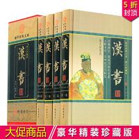 汉书 正版今注今译文白对照 新注补注图文版 前汉书4册