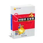 学数学长智慧(四年级第2版上下) 共2册