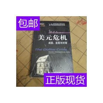 [二手旧书9成新]美元危机:成因、后果与对策 /[美]理查德·邓肯? 正版旧书,没有光盘等附赠品。
