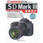Canon EOS 5D Mark Ⅲ说明书没讲透的使用技巧(全彩)
