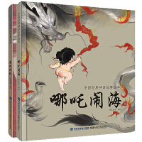 中国经典神话故事绘本-哪咤闹海+龙的传说(3-6岁儿童图书故事书)