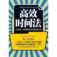 【二手旧书8成新】高效时间法 _日_本田直之 中国华侨出版社 9787511354792