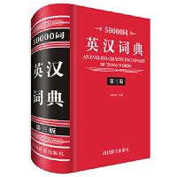 50000词英汉词典 张柏然 9787557904173 四川辞书出版社书源图书专营店