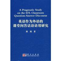 英语作为外语的课堂问答话语语用研究