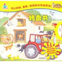 宝贝快乐学转盘书・农场(开发智能、激发学习兴趣、促进手脑互动,训练手眼协调能力。)