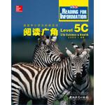 阅读广角 Reading for Information Level 5C
