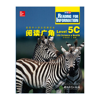 阅读广角 Reading for Information  Level 5C