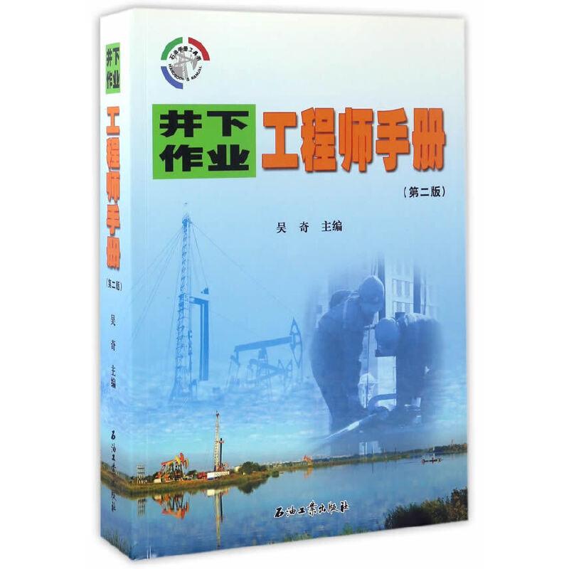 井下作业工程师手册(第二版)