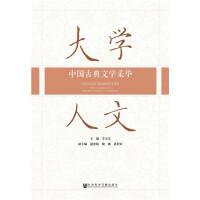 大学人文:中国古典文学采华