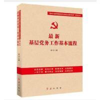 正版 *基层党务工作基本流程 2019新版 红旗出版社