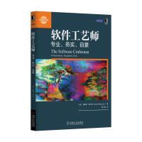 【正版特价】软件工艺师:专业、务实、自豪|230524