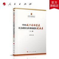 中国城乡困难家庭社会政策支持系统建设数据分析报告(上、下册)(中国民生民政系列丛书)人民出版社