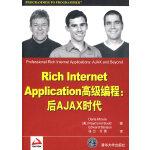 Rich Internet Application高级编程后Ajax时代