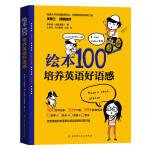 绘本100:培养英语好语感