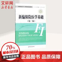 新编保险医学基础(第2版) 中国金融出版社
