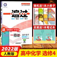 正版 2021版一遍过人教版高中化学选修4(化学反应原理)RJ版化学选修四课堂同步练习册教材习题测试卷