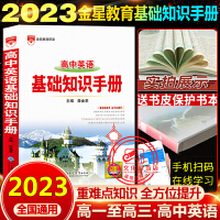 高中英语基础知识手册全国通用版薛金星基础知识手册第二十六次修订全国通用2022版