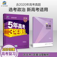 曲一线2021版53B高考政治新高考版五年高考三年模拟b版5年高考3年模拟总复习