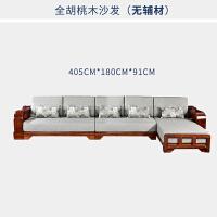实木沙发组合现代简约新中式全金丝胡桃木布艺客厅实木家具套装 组合