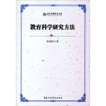 当代中国学术文库:教育科学研究方法