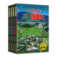 少年特种兵第五辑・草原特种战系列(全4册)