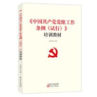 《中国共产党党组工作条例(试行)》培训教材
