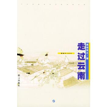 走过云南——群言图文系列