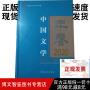 2020中国文学年鉴