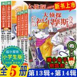 小虎神探队 第三季(套装19-25)全套7本 冒险小虎队全套二三四年级课外阅读故事书10-12-15岁儿童探案推理破案