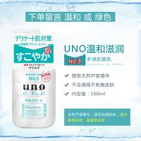 日本本土资生堂 UNO吾诺男士全效机能乳液160ml 温和型
