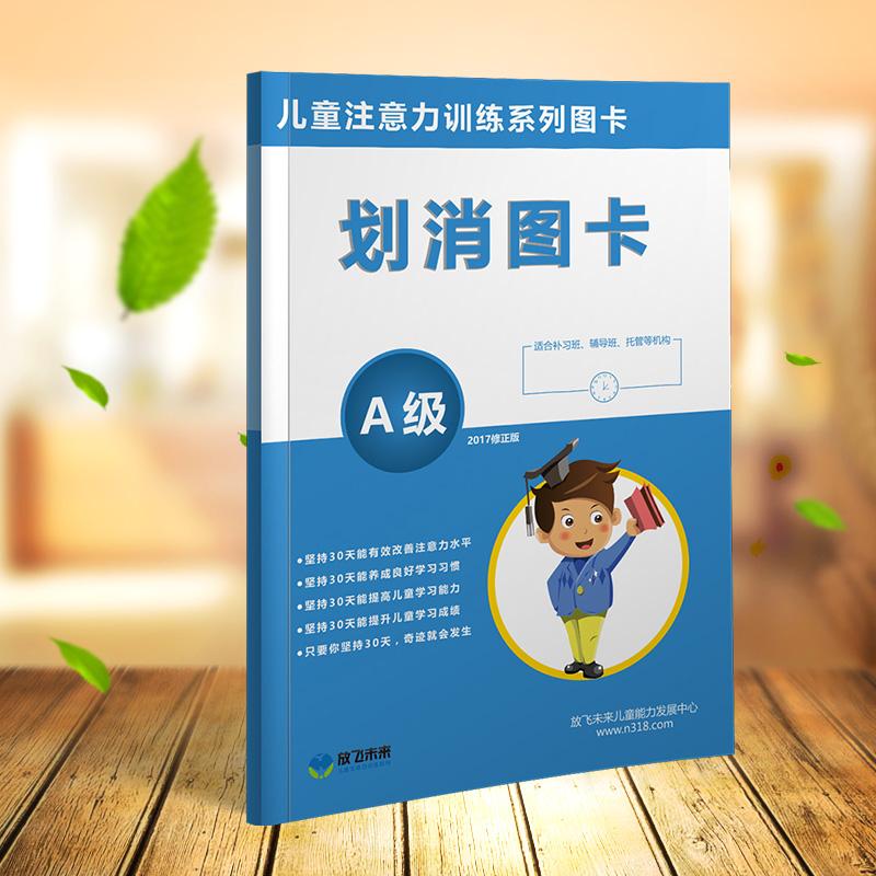 划消图卡手册 划数字 划汉字 学生托管教材 注意力训练 专注力