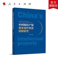 中国知识产权海关保护制度创新研究 人民出版社