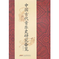 中国古代音乐史研究备览