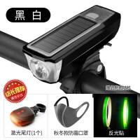 自行车灯车前灯强光手电筒太阳能充电喇叭夜骑行灯山地车配件装备新品 京