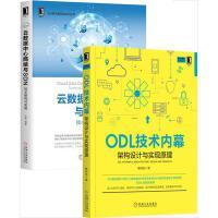 包邮 [套装书]ODL技术内幕:架构设计与实现原理+云数据中心网络与SDN:技术|8062951