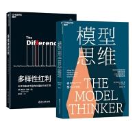 模型思维+多样性红利:工作与生活中最有价值的认知工具全2册