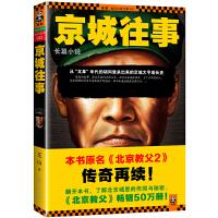 """京城往事(原名《北京教父2》!从""""文革""""年代的胡同里杀出来的京城大亨成长史。翻开本书,了解北京城里的传闻与秘密。)"""