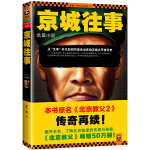 京城往事(原名《北京教父2》!�摹拔母铩蹦甏�的胡同里�⒊�淼木┏谴蠛喑砷L史。翻�_本��,了解北京城里的�髀��c秘密。)