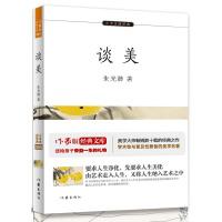 谈美(2017年版普通高中语文课程标准推荐读物,朱光潜的美学入门必读书。)