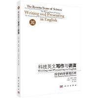 科技英文写作与讲演:科学的罗赛塔石碑