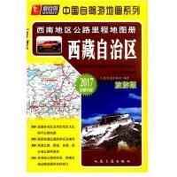 西南地区公路里程地图册:西藏自治区(2017版)(旅游版)(升级版)