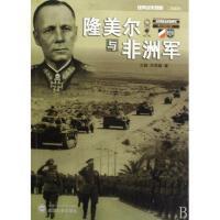隆美尔与非洲军/经典战史回眸二战系列