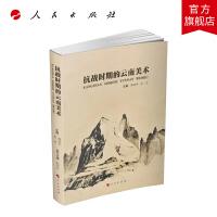 抗战时期的云南美术 人民出版社