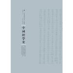 [二手旧书9成新] 中国经学史 马宗霍 9787215100749 河南人民出版社