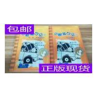 [二手旧书9成新]小屁孩日记17、18两本合售 /金尼 著;朱力安 ?