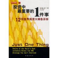【旧书二手9成新】【正版图书】投资中重要的1件事:12位世界投资大师告诉你 (美)约翰・莫尔丁著 地震出版社 9787