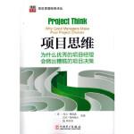 项目管理经典译丛:项目思维――为什么的项目经理会做出糟糕的项目决策