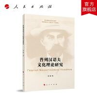 普列汉诺夫文化理论研究 人民出版社