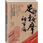 2014牛皮纸版11.足部按摩祛百病