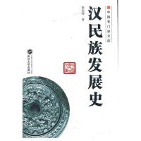 汉民族发展史